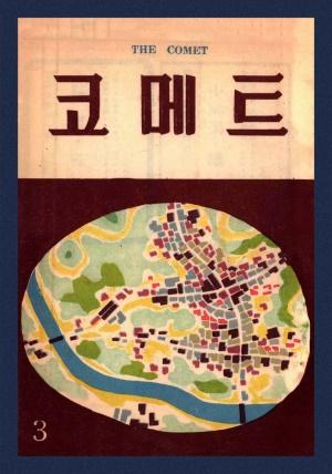 코메트 1953년 제3호 (재편집본)