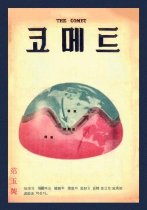 코메트 1953년 제5호 (재편집본)