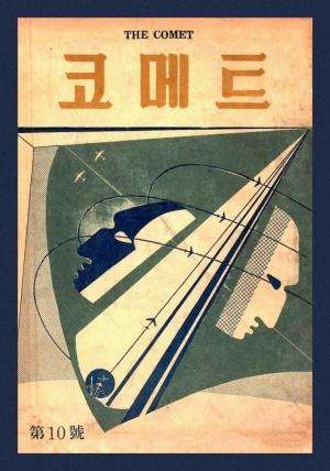 코메트 1954년 제10호 (재편집본)
