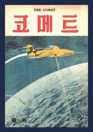코메트 1954년 제14호 (재편집본)