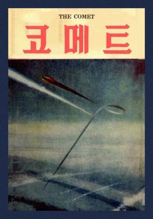 코메트 1955년 제15호 (재편집본)