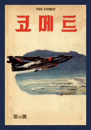 코메트 1956년 제19호 (재편집본)