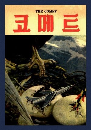 코메트 1956년 제22호 (재편집본)