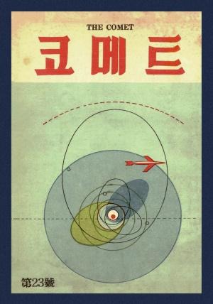 코메트 1956년 제23호 (재편집본)