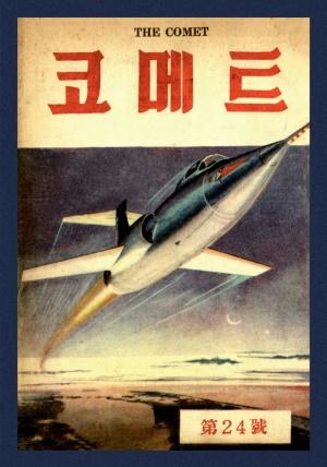 코메트 1956년 제24호 (재편집본)
