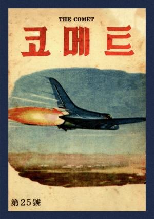 코메트 1956년 제25호 (재편집본)