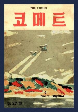 코메트 1957년 제27호 (재편집본)