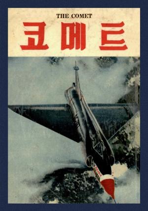 코메트 1957년 제30호 (재편집본)