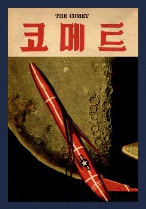 코메트 1958년 제32호 (재편집본)