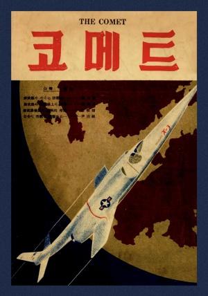 코메트 1958년 제33호 (재편집본)