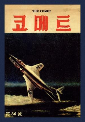코메트 1959년 제36호 (재편집본)
