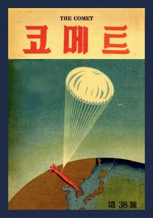 코메트 1959년 제38호 (재편집본)