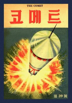 코메트 1959년 제39호 (재편집본)