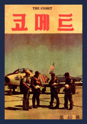 코메트 1959년 제40호 (재편집본)