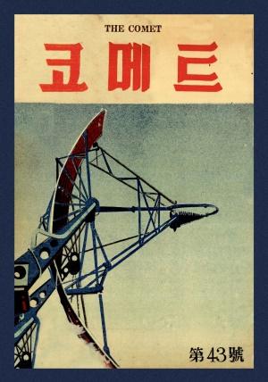 코메트 1960년 제43호 (재편집본)