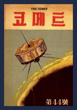 코메트 1960년 제44호 (재편집본)