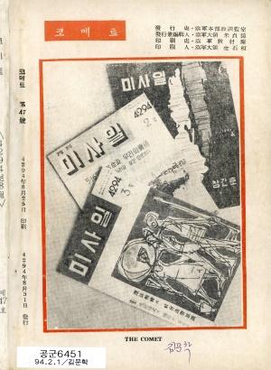 코메트 1961년 제47호