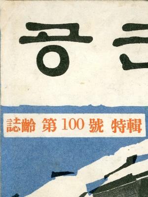 공군 1967년 제100호