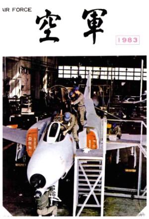공군지 1983년 3호(제185호)