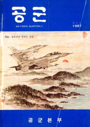 공군지 1987년 1호(제200호)