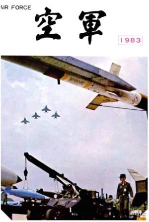 공군지 1983년 2호(제184호)