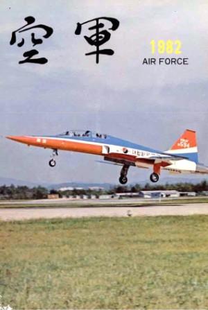 공군지 1982년 4호(제182호)