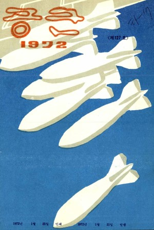 월간공군 1972년 제127호