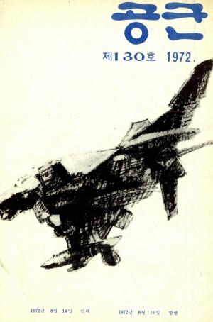 월간공군 1972년 제130호