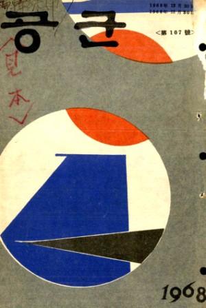 월간공군 1968년 제107호