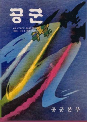 공군지 1990년 겨울호(제214호)