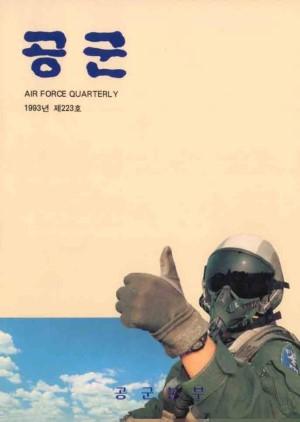 공군지 1993년 여름호(제223호)