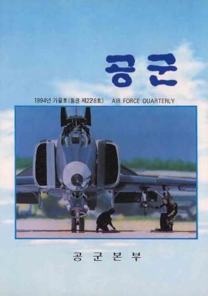 공군지 1994년 가을호(제228호)
