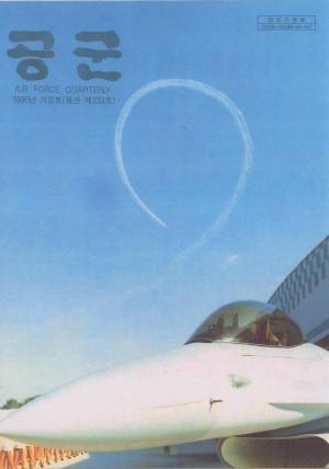 공군지 1995년 겨울호(제233호)