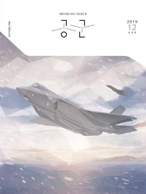 월간공군 2019년 12월호(제498호)