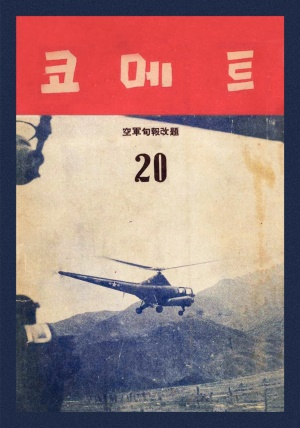 코메트 제1호 (재편집본)