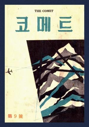 코메트 1954년 제9호 (재편집본)