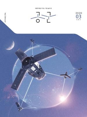 월간공군 2020년 3월호(501호)