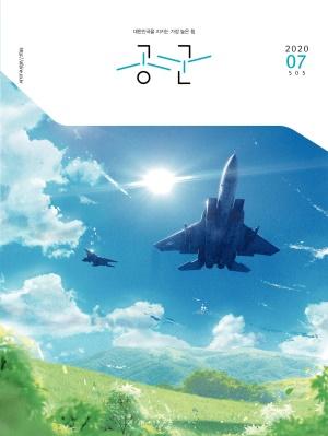 월간공군 2020년 7월호(505호)