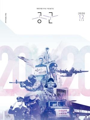 월간공군 2020년 12월호(510호)