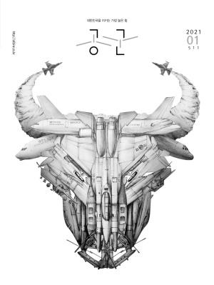 월간공군 2021년 1월호(511호)